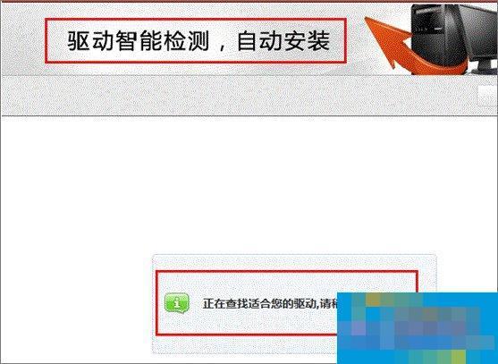 Win7设备管理器有未知设备怎么办?
