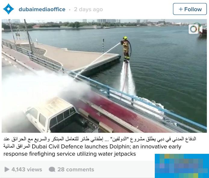迪拜水上漂消防系统:喷水式飞行背包帮助灭火