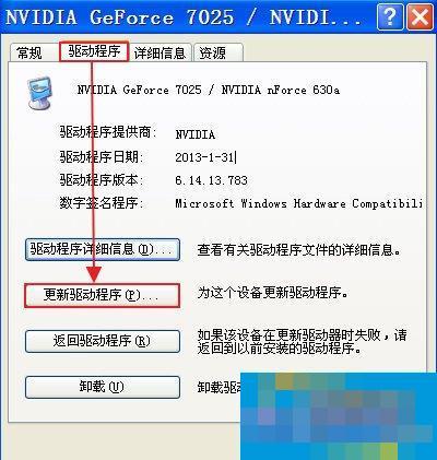 WindowsXP更新硬件驱动的方法