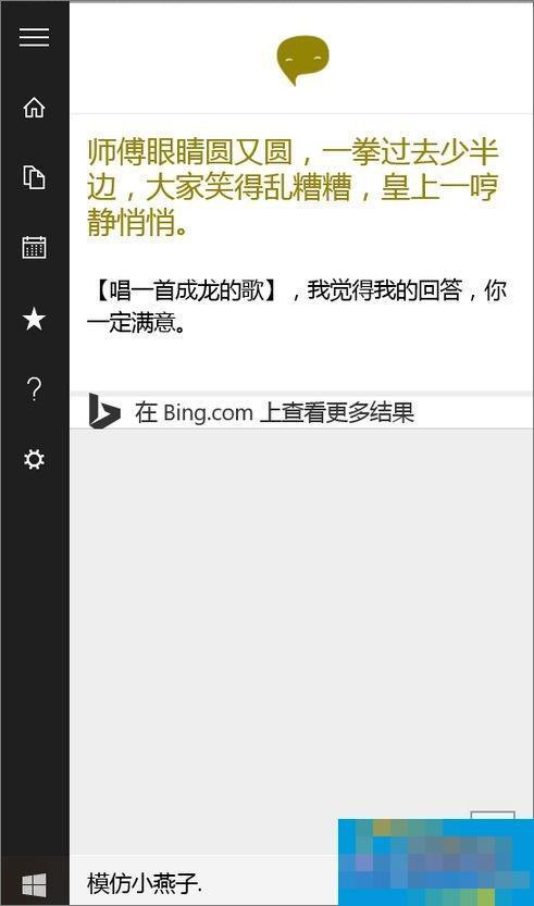 Win10小娜只显示文字而不发声怎么办?