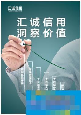信和财富整合优势协同合作 助力我国征信体系建设