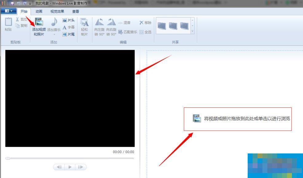 Win7系统如何使用Windows Live影音制作软件制作视频?