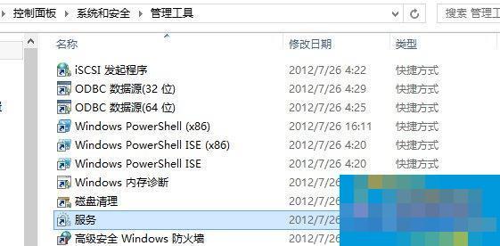 Win8电脑系统服务怎么打开?