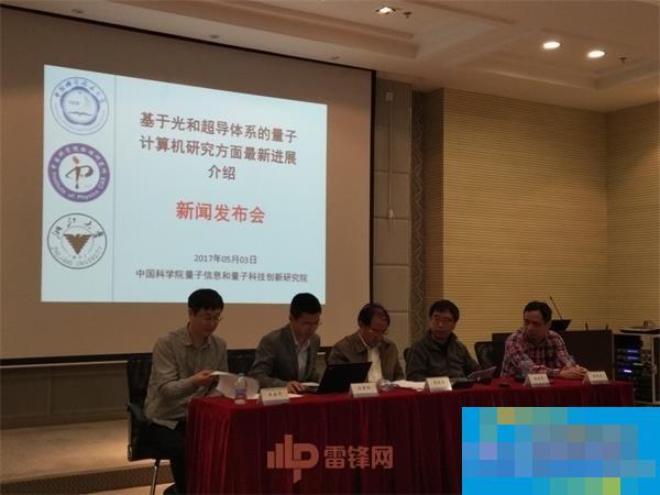 重磅 | 中国发布世界首台10比特光量子计算机