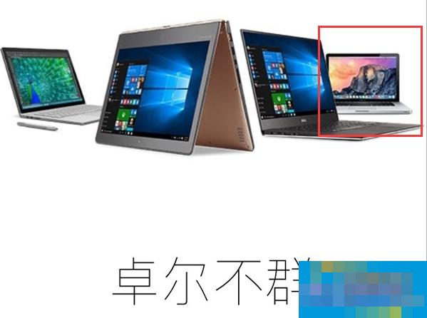 """微软Win10官网惊现""""叛徒"""":一部Macbook"""