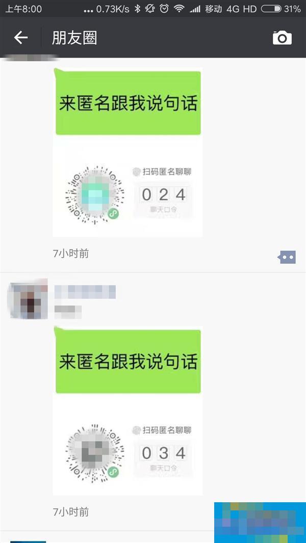 微信小程序匿名聊聊一夜刷爆朋友圈:惨遭封停
