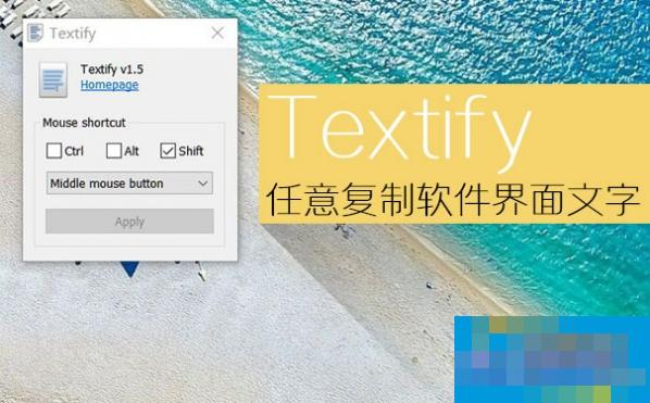 Textify使用教程:复制任意窗口内容的白菜注册送网址大全2020