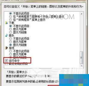 Win7系统怎么管理开机启动项