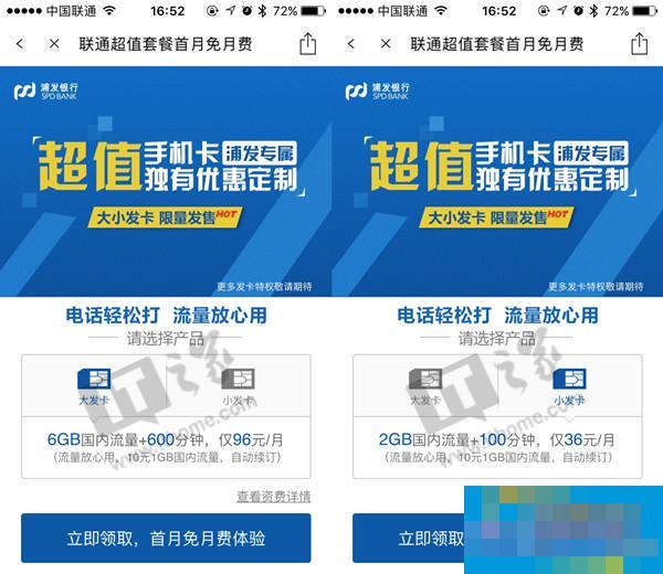 根本停不下来!中国联通联手浦发银行推大小发卡