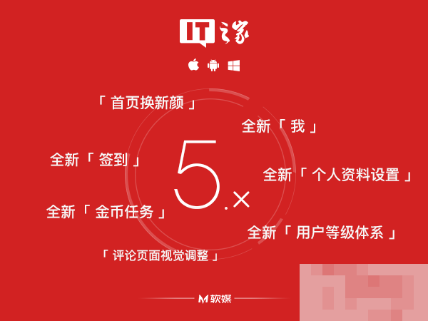 "IT之家iOS版5.10大版本:全新的""我""/设置/手机邮箱绑定管理"
