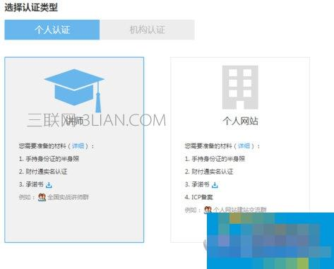 QQ群认证教程