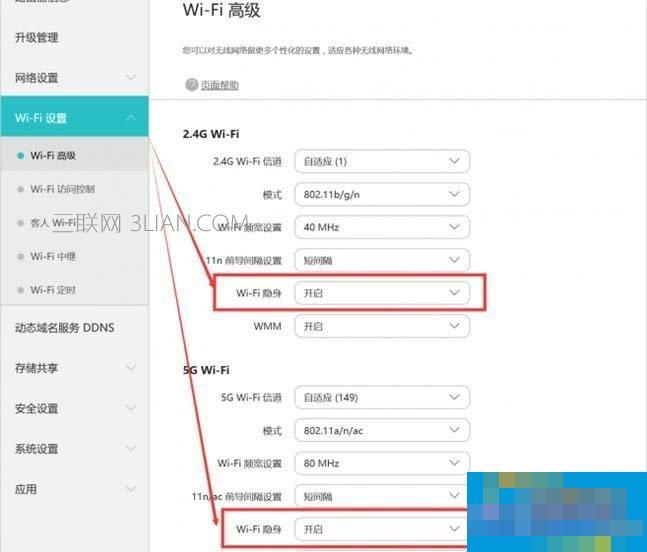 华为路由器A1畅享版怎么设置防蹭网?