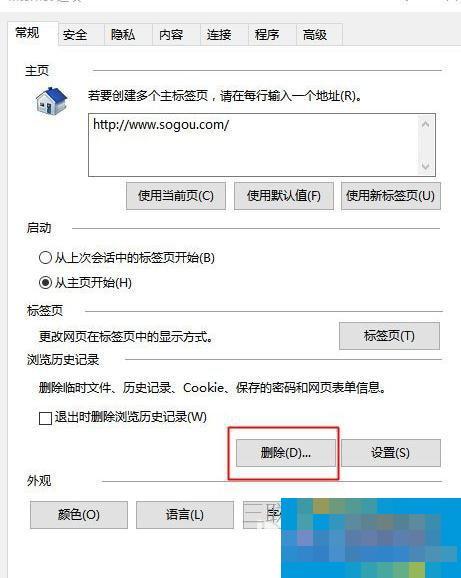 IE浏览器出现假死机该怎么处理
