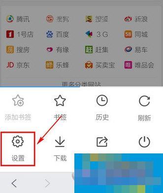 手机QQ浏览器清理缓存教程2