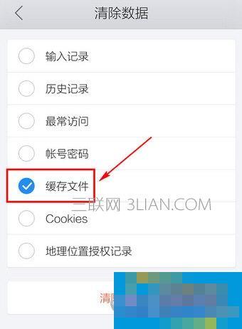 手机QQ浏览器清理缓存教程4