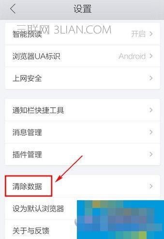 手机QQ浏览器清理缓存教程3