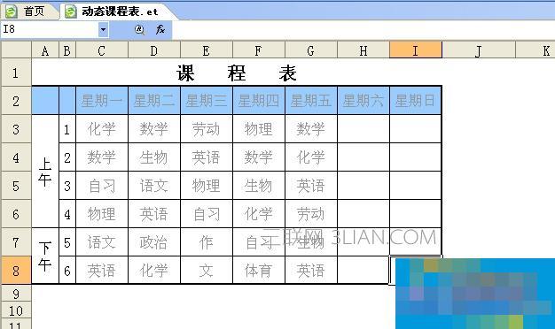 WPS表格制作智能动态课程表