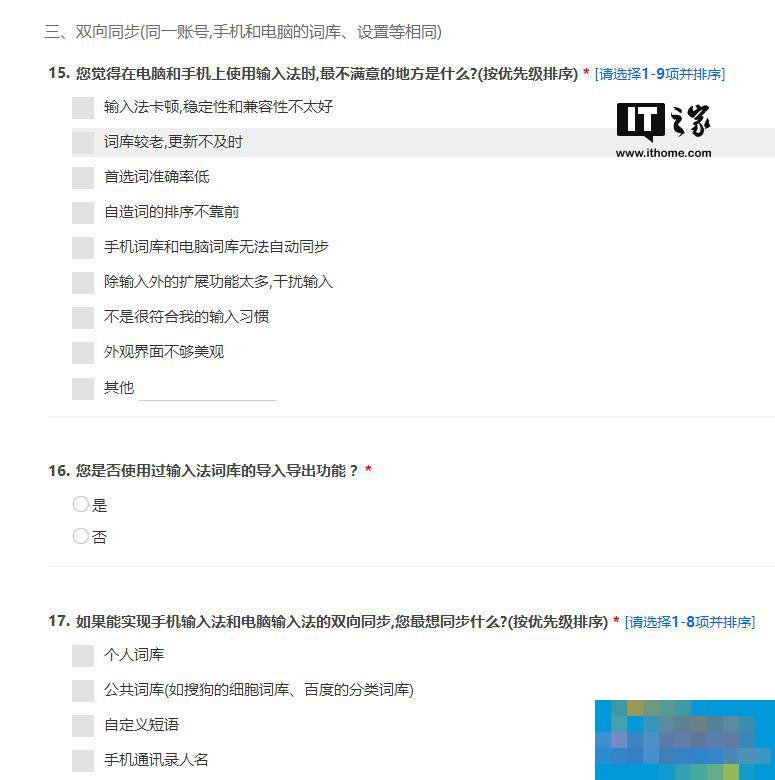 微软中国Win10输入法电脑手机双向同步调查问卷