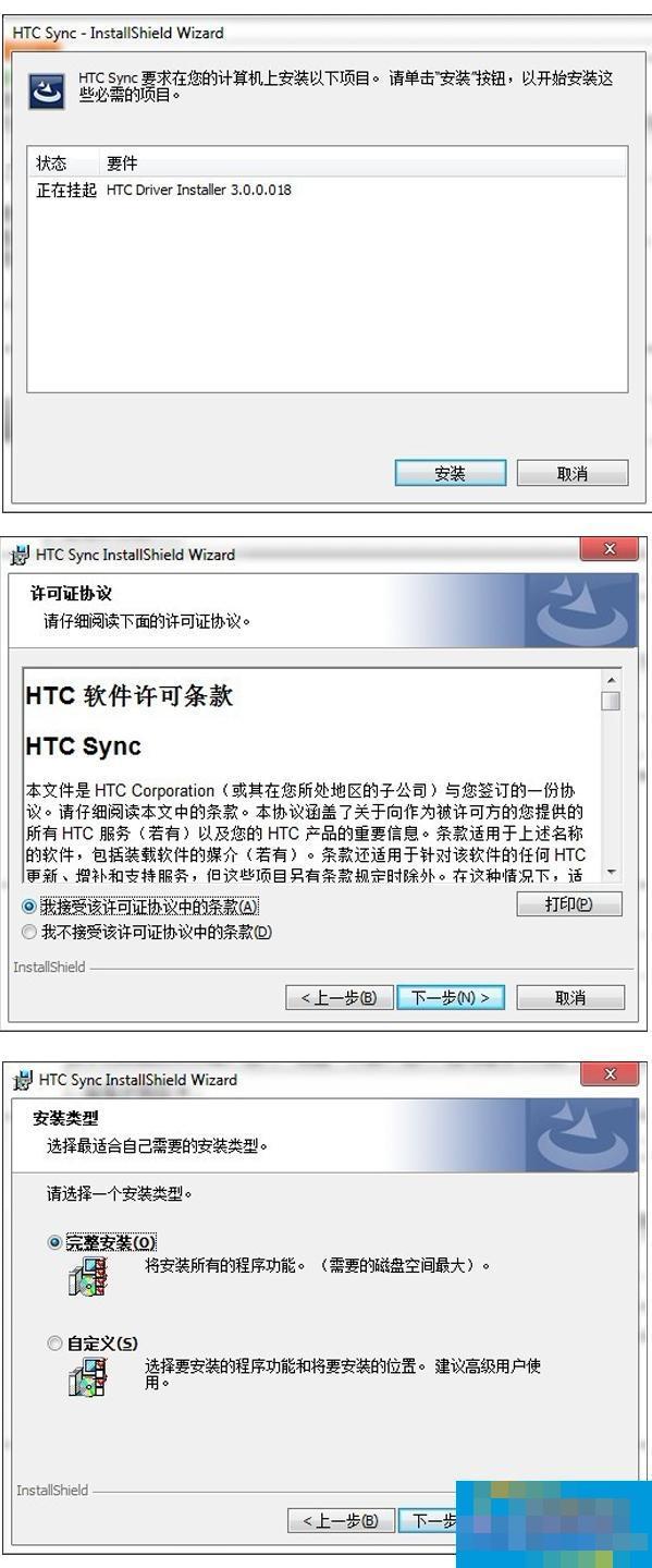 HTC G18怎么刷MIUI