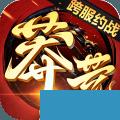 [莽荒纪]千剑仙人区公会礼包