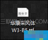 win10系统字体安装   三联