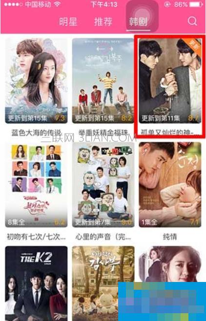 韩剧TV如何设置播放清晰度   三联