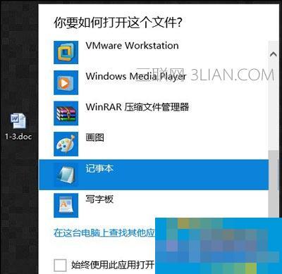 Win7系统打开记事本显示乱码怎么办