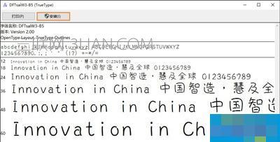 Win10系统安装与更换系统字体的解决方法