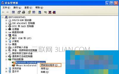 WinXP系统宽带连接提示错误769的解决方法