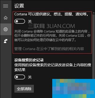 Win10系统关闭小娜保留搜索功能的方法