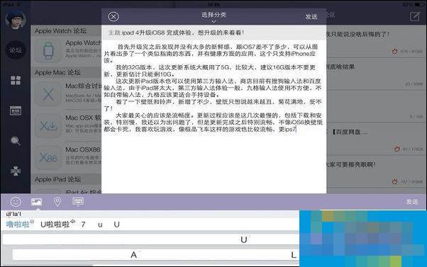 ipad手寫輸入法設置方法