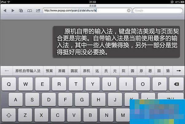 ipad键盘分开了怎么办 更高效地使用iPad的键盘和输入法【图文】