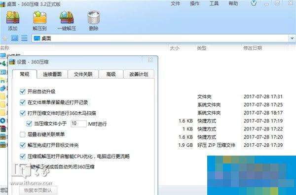 IT之家网友分享:PC平台常用压缩软件粗测