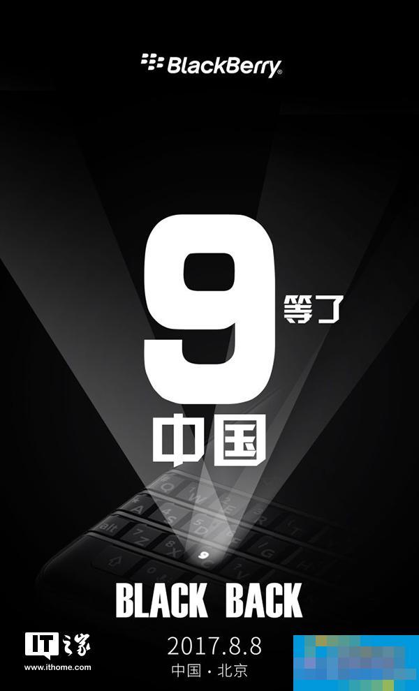 定了!国行黑莓KEYone全键盘手机8月8日发布