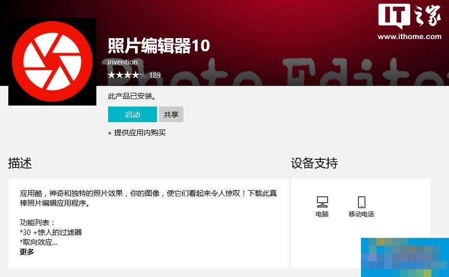 Win10 UWP应用《照片编辑器10》限免:原价7元