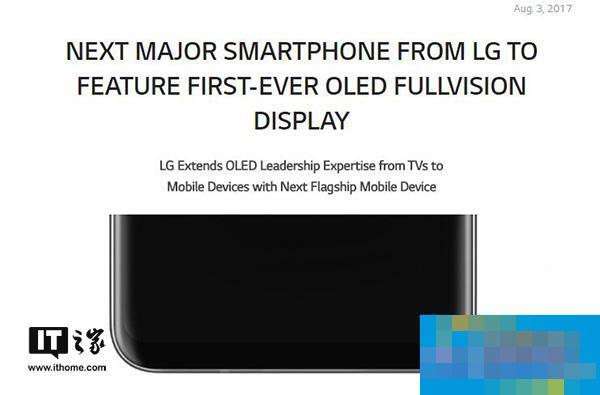 官方证实:LG V30将搭载OLED全面屏