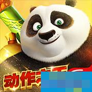[功夫熊猫]91手游网礼包