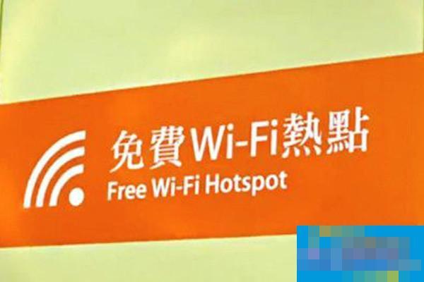 香港免费wifi攻略