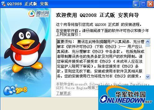 腾讯QQ2008正式版新功能体验(含下载)