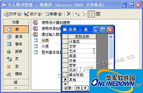 轻松用Access打造图书管理系统