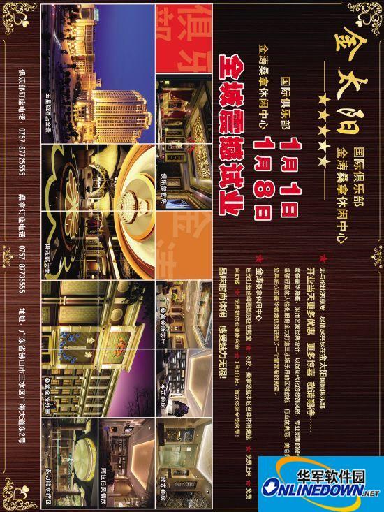 金太阳国际俱乐部、金涛桑拿休闲中心(图)