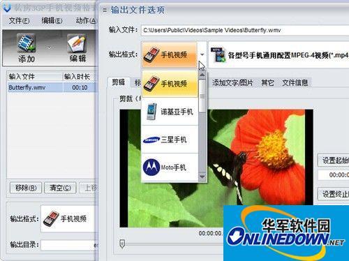 3GP格式转换器新品―私房3GP转换 1.0