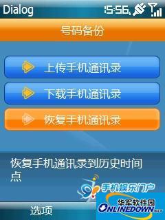 """喊""""犀利哥""""回家吃饭-i联系通讯录线上备份软件(三)"""