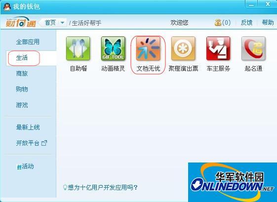 腾讯财付通开放平台介绍 QQ钱包下载文档