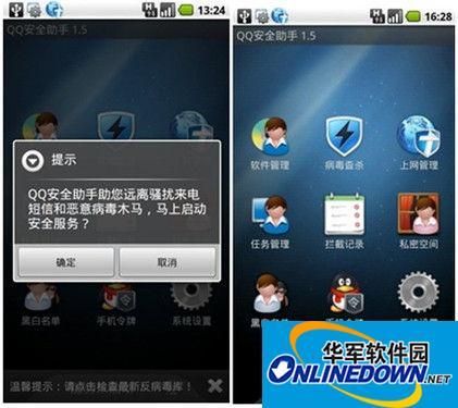 绿色安全下载平台!Android QQ安全助手1.5发布