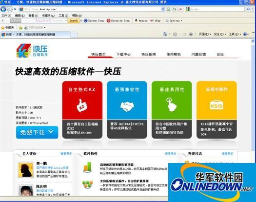 中国首款具有自主产权的压缩软件快压发布