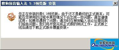 下载:搜狗拼音输入法5.3预览版