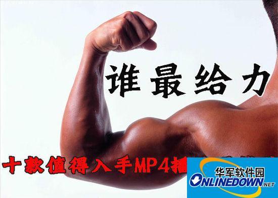 谁最给力 十款值得入手MP4播放器推荐