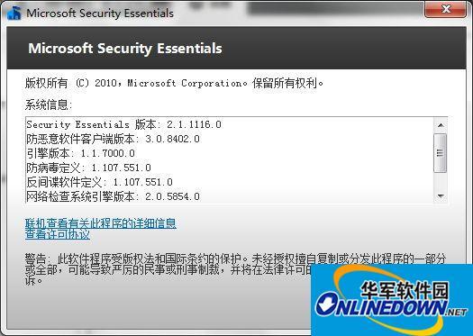 下载:微软免费杀毒软件MSE 2.1.1116