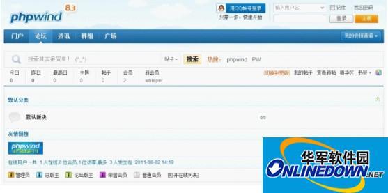 QQ互联发布PhpWind插件 超九成论坛将可实现QQ登录